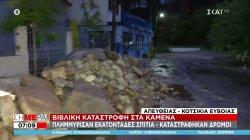 Σε συναγερμό οι αρχές στη σκιά των καταστροφών στην Εύβοια – Συνεχίζεται και σήμερα η κακοκαιρία