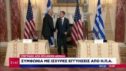 Κοινή δήλωση Ελλάδας-ΗΠΑ