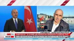 Εμπρηστικός Τσαβούσογλου: Οι Έλληνες δε μπορούν να ξεπεράσουν τα κόμπλεξ τους