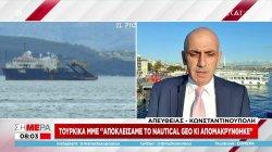 Τουρκικός Τύπος: Παιχνίδια εντυπώσεων με Nautical Geo – Πανηγυρίζουν ότι το έδιωξαν