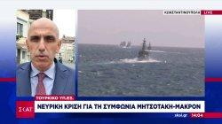 Τούρκικο Υπ. Εξ.: Νευρική κρίση για την συμφωνία Μητσοτάκη - Μακρόν