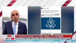 Πίεση στην Άγκυρα από 10 πρεσβείες για την υπόθεση Καβαλά