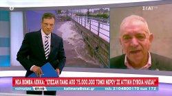 Λέκκας σε ΣΚΑΪ για «Μπάλλο»: Έπεσαν πάνω από 75.000.000 τόνοι νερού σε Αττική, Εύβοια, Ηλεία