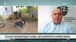 Στο έλεος των βροχοπτώσεων τα καμένα - Πως θα θωρακιστούν οι καμένες περιοχές