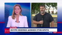 Ισχυρή σεισμική δόνηση στην Κρήτη 6,3 ρίχτερ