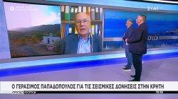 Ο Γεράσιμος Παπαδόπουλος για τις σεισμικές δονήσεις στην Κρήτη