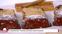 Ο pastry chef Δημήτριος Μακρυνιώτης φτιάχνει μπάρες δημητριακών με μπανάνες και κουβερτούρα