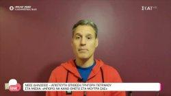 Νέες δηλώσεις - απίστευτη επίθεση του Γρηγόρη Πετράκου στα media