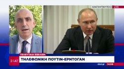 Τελευταία εξέλιξη: Τηλεφωνική Πούτιν-Ερντογάν