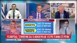 Υπ. Ενέργειας: Θα στηρίξουμε όλα τα νοικοκυριά με 18 Ευρώ το μήνα στο ρεύμα