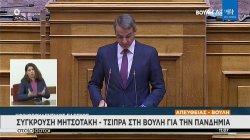 Σύγκρουση Μητσοτάκη-Τσίπρα στη Βουλή για την πανδημία