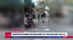 Νέο Ηράκλειο: Φασιστική επίθεση σε εκδήλωση για την καταδίκη της Χρυσής Αυγής
