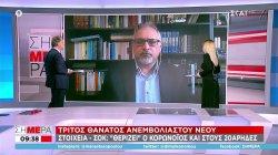 Θωμαΐδης: Η Β. Ελλάδα προσεγγίζει μια κορύφωση