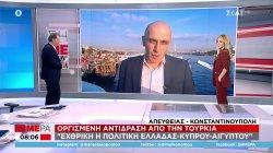 Σκληρή απάντηση Τουρκίας στην Κομισιόν: Είστε αναρμόδιοι για το Αιγαίο και την Αν. Μεσόγειο