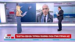 Κρεσέντο τουρκικής προκλητικότητας: Έβγαλε πολεμικά πλοία στην κυπριακή ΑΟΖ