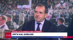 Οργή και απειλές από την Άγκυρα για την ελληνογαλλική συμφωνία - Το σχόλιο του Παύλου Τσίμα