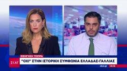 «Όχι» ΣΥΡΙΖΑ στην στρατιωτική συμφωνία Ελλάδας-Γαλλίας- Η εισήγηση Τσίπρα