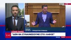 Αλέξης Τσίπρας: Δεν θα συναινέσουμε το λάθος