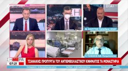 Τζανάκης: Προπύργια του αντιεμβολιαστικού κινήματος τα μοναστήρια