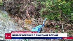 Νεκρός βρέθηκε ο 69χρονος βοσκός