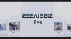 Εξελίξεις Live   26/05/2020