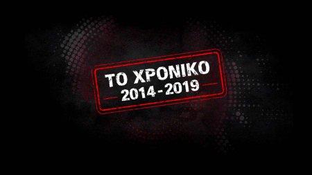 Το Χρονικό 2014-2019