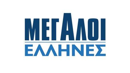 Μεγάλοι Έλληνες: Μεγάλος τελικός
