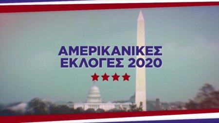 Αμερικάνικες Προεδρικές Εκλογές 2020