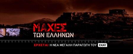 Μάχες των Ελλήνων 2ο επεισόδιο