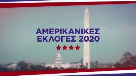 Trailer - Ο εκλογικός παλμός ζωντανά από την Ουάσινγκτον