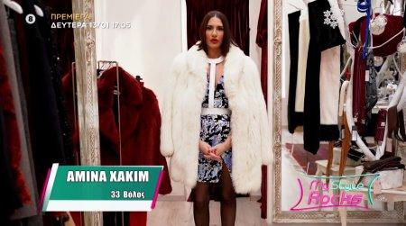 My Style Rocks - Αμίνα Χακίμ