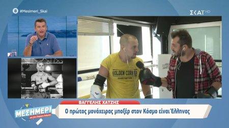 Μεσημέρι με τον Γιώργο Λιάγκα | Ο πρώτος μονόχειρας μποξέρ στον Κόσμο είναι Έλληνας | 30/10/2019
