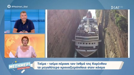 Μεσημέρι με τον Γιώργο Λιάγκα | Τσίμα - Τσίμα πέρασε τον Ισθμό της Κορίνθου το μεγαλύτερο κρουαζιερόπλοιο | 09/10/2019