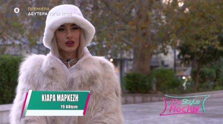My Style Rocks - Κιάρα Μαρκέζη