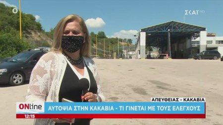Αυτοψία στην Κακαβιά - Τι γίνεται με τους ελέγχους