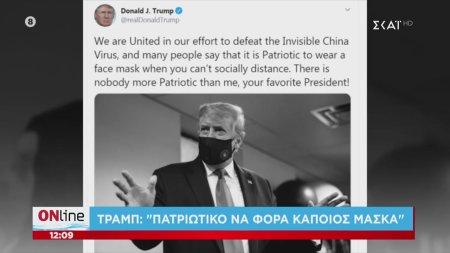 Τραμπ: Πατριωτικό να φορά κάποιος μάσκα