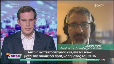 Τούρκος αναλυτής σε ΣΚΑΪ: Ο Ερντογάν τζογάρει συνειδητά - Θα συνεχίσει το one man show