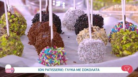 Ο pastry chef Δημήτρης Μακρυνιώτης φτιάχνει εύκολα και λαχταριστά cake pops