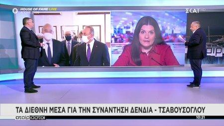 Τα διεθνή μέσα για την συνάντηση Δένδια - Τσαβούσογλου