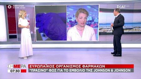 Ευρωπαϊκός Οργανισμός Φαρμάκων: Πράσινο φως για το εμβόλιο της Johnson & Johnson