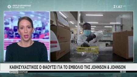 Καθησυχαστικός ο Φάουτσι για το εμβόλιο της Jonson & Johnson