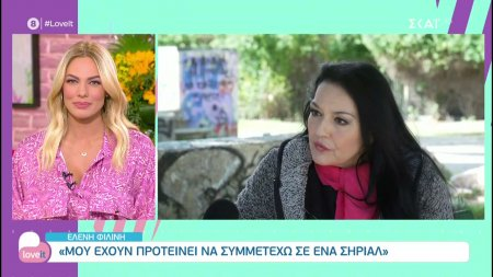 Ελένη Φιλίνη: Στα πρώτα μου βήματα έχασα πολλές δουλειές επειδή δεν δέχτηκα πράγματα