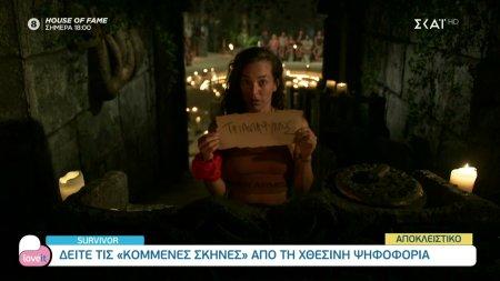 Survivor Αποκλειστικό: Οι κομμένες σκηνές από τη χθεσινή ψηφοφορία