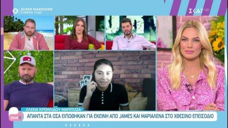 Έλενα Κρεμλίδου: Εγώ στον James είχα πει να προσέχει τον Αλέξη