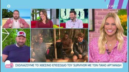 Σχολιάζουμε το χθεσινό επεισόδιο του Survivor με τον Πάνο Αργιανίδη