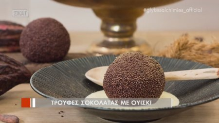 Γλυκές Αλχημείες   Τρούφες σοκολάτας με ουίσκι