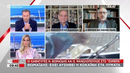 Θωμαίδης: Έχει αυξηθεί η κοκαίνη στα λύματα