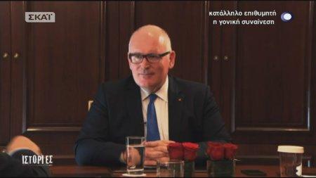 Η συνέντευξη του αντιπροέδρου της Ευρωπαϊκής Επιτροπής Φ. Τίμερμαν
