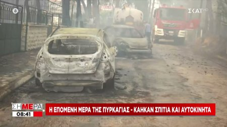 Η επόμενη μέρα της πυρκαγιάς - Κάηκαν σπίτια και αυτοκίνητα
