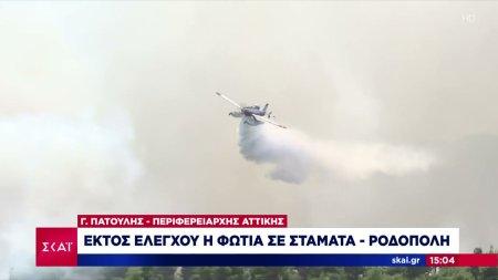 Ο Γ. Πατούλης περιφερειάρχης Αττικής στον ΣΚΑΪ για την εκτός ελέγχου φωτιά σε Σταμάτα - Ροδόπολη